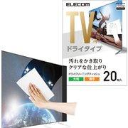 AVD-TVDC20 [TV用ドライクリーニングティッシュ(大判タイプ)]