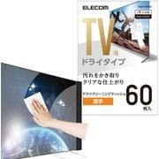 AVD-TVDC60 [TV用ドライクリーニングティッシュ(ボトルタイプ)]