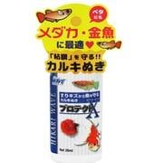ひかりウエーブ プロテクトX 29ml [観賞魚用品]