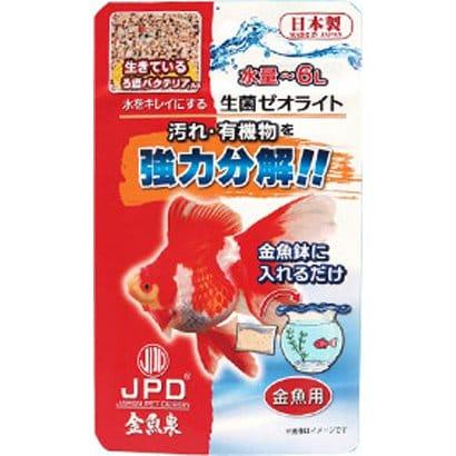 金魚泉 生菌ゼオライト金魚鉢用 15g [観賞魚用品]