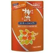 薬用柿渋リンスインシャンプー 詰替用 350ml
