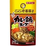 CoCo壱番屋監修 カレー鍋スープ 750g