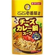 CoCo壱番屋監修 チーズカレー鍋スープ 750g