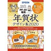 PFND2020 [年賀状デザイン集2020 PF-81用]