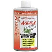 Aqua-X アクアエックス シュリンプ専用 250mL