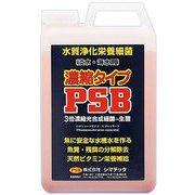 濃縮タイプ PSB 2L