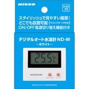 ND-W [デジタルオート水温計]
