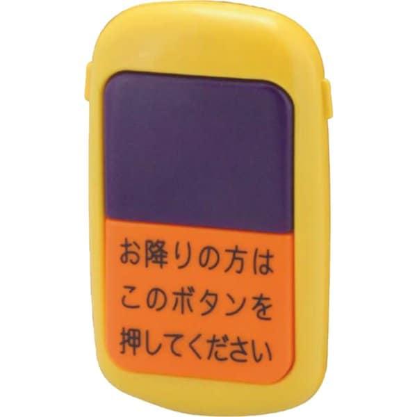 いつでもピンポン バスボタン [対象年齢:3歳~]