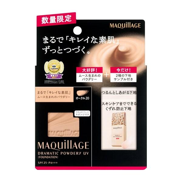 マキアージュ ドラマティックパウダリー UV 限定セット SL1 オークル20 自然な肌色