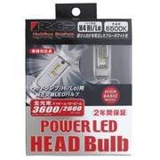 RGH-P753 [LEDヘッドバルブ HIGH-BASIC H4 Hi・Lo切替 6500K]