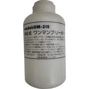 OM-215-01 [ハスコー OM-215用 タンク1L]