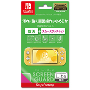 SCREEN GUARD for Nintendo Switch Lite 防汚+スムースタッチタイプ
