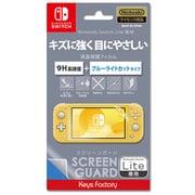 SCREEN GUARD for Nintendo Switch Lite 9H高硬度+ブルーライトカットタイプ