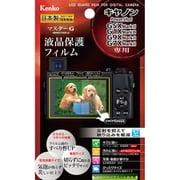 KLPM-CPSG5XMK2 [マスターG 液晶保護フィルム キヤノン PowerShot G5XM2/G1XM3/G9XM2用]