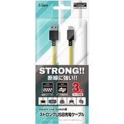 SASP-0553 [Switch Lite/Switch用 ストロングUSB充電ケーブル 3.0m イエロー]