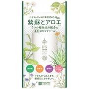 紫蘇とアロエ 薬用スキンクリーム 190g
