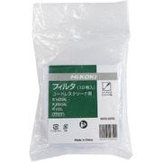 0033-9293 [HiKOKI フィルタ(10枚入)]