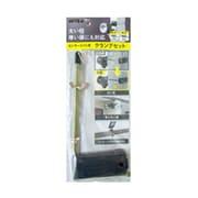 SP5 [センサーライト用クランプセット]