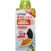 ピュアクリスタル 軟水化フィルター 半円タイプ 猫用5P