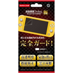 CC-SLSKF-CL [Switch Lite用 液晶画面フィルム 極]