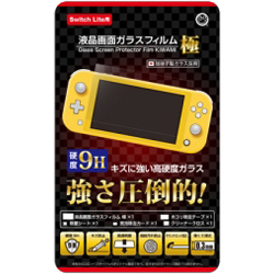 CC-SLSGF-CL [Switch Lite用 液晶画面ガラスフィルム 極]
