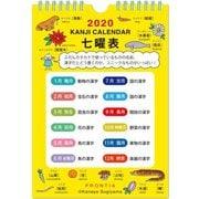 CAL-26 [【限定】2020 カレンダー Quu S]