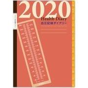 DY-30 [限定 2020 手帳 血圧記録ダイアリー B5]