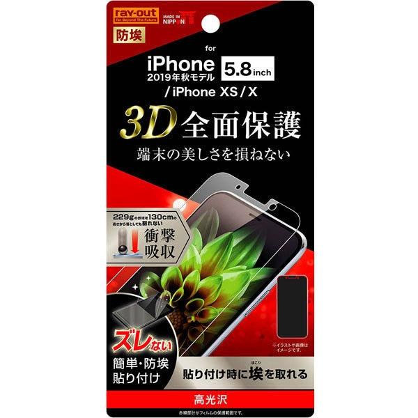 RT-P23F/WZD [iPhone 11 Pro フィルム TPU光沢フルカバー衝撃吸収]