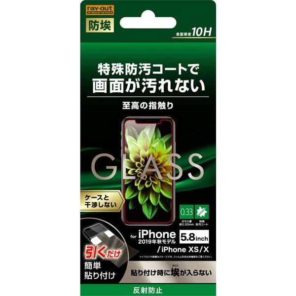 RT-P23F/BSHG [iPhone 11 Pro ガラスフィルム  防埃 10H反射防止ソーダガラス]