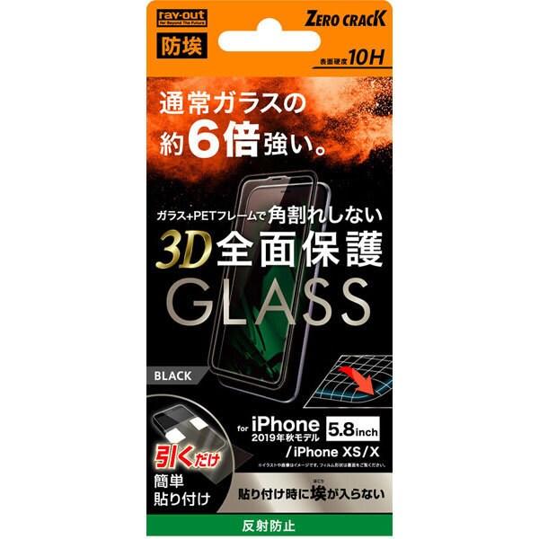 RT-P23FSG/BHB [iPhone 11 Pro ガラスフィルム 防埃 3D10H アルミノシリケート 全面保護反射防止]