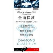 RT-P23FSG/DCB [iPhone 11 Pro ダイヤモンドガラスフィルム 3D10H アルミノシリケート 全面保護光沢]