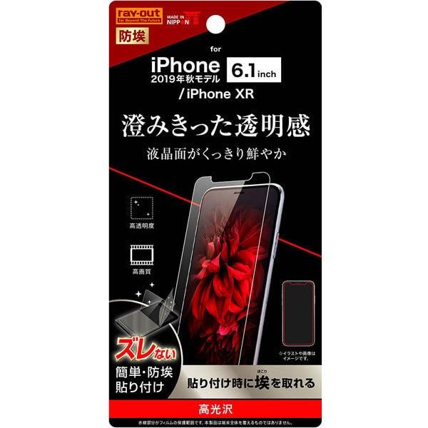 RT-P21F/A1 [iPhone 11 フィルム 指紋防止光沢]
