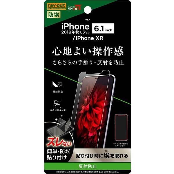 RT-P21F/B1 [iPhone 11 フィルム 指紋反射防止]