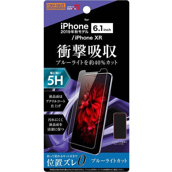 RT-P21FT/S1 [iPhone 11 フィルム 5H衝撃吸収ブルーライトカットアクリルコート高光沢]