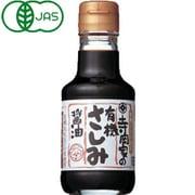 寺岡家の有機さしみ醤油 150ml