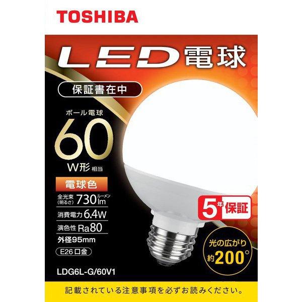 LDG6L-G/60V1 [ボール電球形LED電球 60W形相当 配光角200° 外径95mm 電球色]