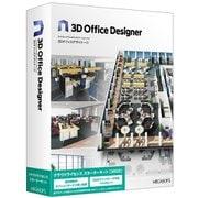 3Dオフィスデザイナー11 クラウドライセンス スターターキット 365日 PKG版