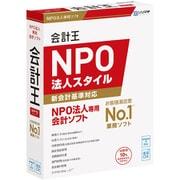 会計王20NPO法人スタイル 消費税改正対応版