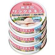 無添加サラダチキン タイ産 3缶シュリンク(70g×3缶)210g