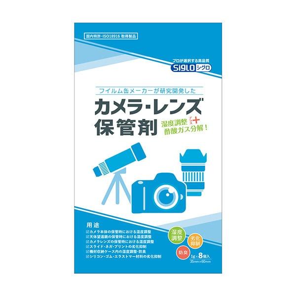 ASS-SC002 [カメラ・レンズ保管剤]