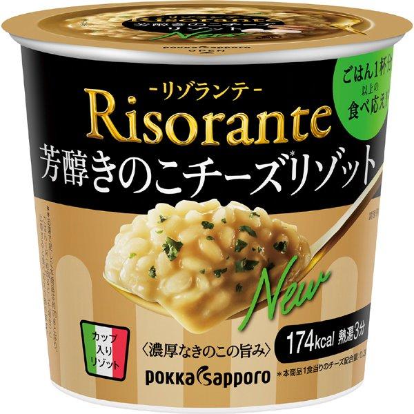 リゾランテ ホウジュンキノコチーズリゾット カップ 46.3g