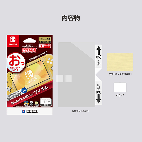 NS2-004 [貼りやすい高硬度液晶保護フィルム ピタ貼り for Nintendo Switch Lite]