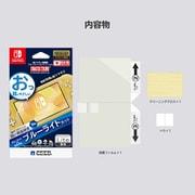 NS2-005 [貼りやすい高硬度ブルーライトカットフィルム ピタ貼り for Nintendo Switch Lite]