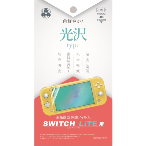 SwitchLite用 液晶保護フィルム 光沢タイプ