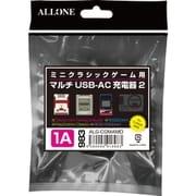ALG-CGMAMD [ミニクラシックゲーム用マルチUSB-AC充電器 2]