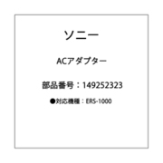 149252323 [AC ADAPTER VGP-AC19V75 2PIN]