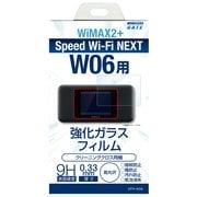 Speed Wi-Fi WiMAX W06 強化ガラスフィルム 9H ラウンドエッジ 0.33mm [Speed Wi-Fi WiMAX W06専用ガラスフィルム]