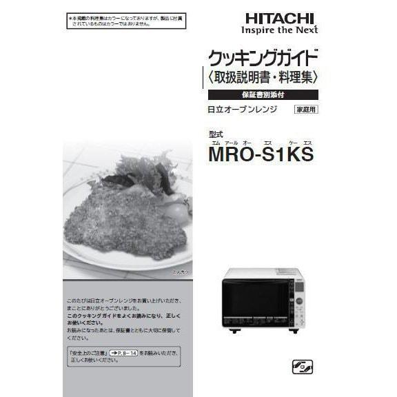 MRO-S1KS-004 [取扱説明書]
