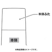 YA-A003Z0 [YA-100W用 本体ふた YA-100]