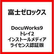 DocuWorks9/トレイ2 インストールメディア/ライセンス認証版 [ライセンスソフト]